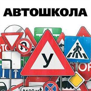 Автошколы Карпинска