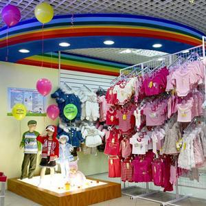 Детские магазины Карпинска