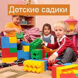 Детские сады Карпинска