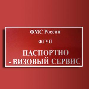 Паспортно-визовые службы Карпинска