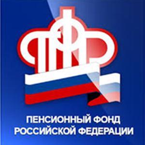 Пенсионные фонды Карпинска