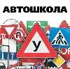 Автошколы в Карпинске