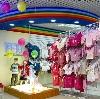 Детские магазины в Карпинске