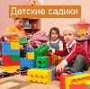 Детские сады в Карпинске