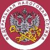 Налоговые инспекции, службы в Карпинске