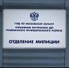 Отделения полиции в Карпинске