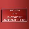 Паспортно-визовые службы в Карпинске