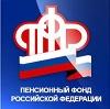 Пенсионные фонды в Карпинске