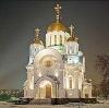 Религиозные учреждения в Карпинске