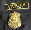 Судебные приставы в Карпинске