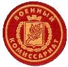 Военкоматы, комиссариаты в Карпинске