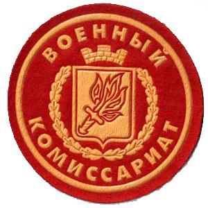 Военкоматы, комиссариаты Карпинска